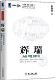 辉瑞:为世界健康护航 (华夏基石世界级企业最佳实践研究丛书)