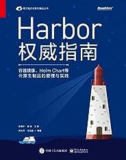 Harbor权威指南:容器镜像、Helm Chart等云原生制品的管理与实践