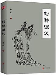 有間文庫:封神演義(獨一無二的中式奇幻,依托商周歷史的神魔大戰,神器、法寶、道術繽紛呈現)