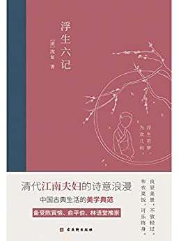 """""""浮生六记:2020全新编校精美插图典藏本(竹石文化)"""",作者:[(清)沈复]"""