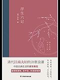 浮生六记:2020全新编校精美插图典藏本(竹石文化)