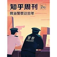 知乎周刊·我当警察这些年(总第 270 期)