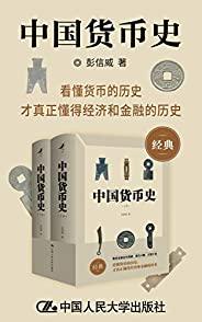 中国货币史(豆瓣9分,好评如潮!货币史研究里程碑,赞誉不断,畅销不衰!首次简体版本,以飨读者!)