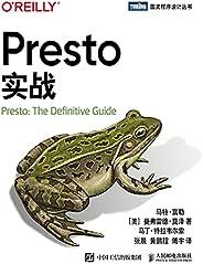 Presto实战(SQL领域重磅力作,Presto官方指南!)(图灵图书)