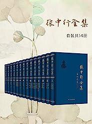 张中行全集(14卷)(收藏品读,必不可少,大师文笔,可见一斑)