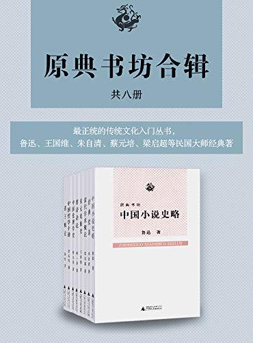 原典书坊合辑(全八册)