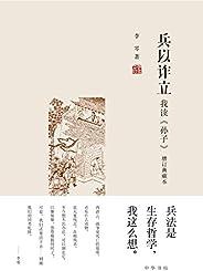 兵以詐立——我讀《孫子》(增訂典藏本) (中華書局出品)