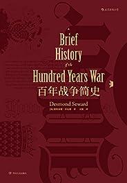 百年战争简史(英法延续百年的杀戮游戏,谱写中世纪战争铁与血的传奇。) (汗青堂系列 8)