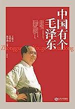 中国有个毛泽东:青年版