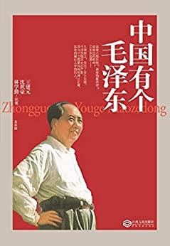 """""""中国有个毛泽东:青年版"""",作者:[王建元,沈世豪,林学勤]"""