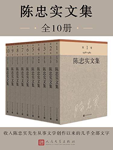 陈忠实文集(全10册)
