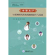 中华大IP:互联网时代传统戏曲的新生与反思