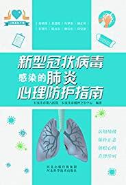 新型冠状病毒感染的肺炎心理防护指南