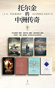 托爾金的中洲傳奇(套裝全七冊) 【永不完結的中洲傳奇,獻給未來的永恒經典,地位難以撼動的奇幻史詩,眾天才敬仰的大師巔峰,托爾金基金會指定,全新純正譯本】