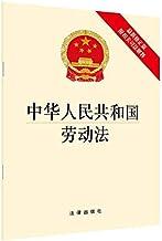 中华人民共和国劳动法(最新修正版)(附相关司法解释)