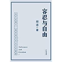 容忍与自由(胡适杂文选)(果麦经典)