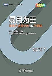 易用为王:改进产品设计的10个策略 (图灵交互设计丛书)