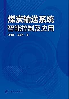 """""""煤炭输送系统智能控制及应用"""",作者:[孔祥臻, 赵敬伟]"""