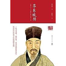 苏东坡传(20世纪五大传记书系)
