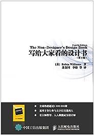 写给大家看的设计书(第4版)(图灵图书)