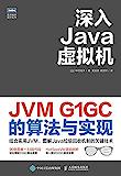 深入Java虚拟机:JVM G1GC的算法与实现(深入JVM底层原理,剖析HotSpotVM源码,一本书讲透G1垃圾回收…