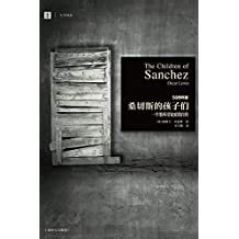"""桑切斯的孩子们:一个墨西哥家庭的自传【上海译文出品!入选《时代周刊》""""近十年最佳图书""""!一部极具革命性的""""贫穷文化""""自白书,以受访者直接发声的方式,引发""""墨西哥史上最为激烈的一次公共辩论""""】 (大学译丛)"""