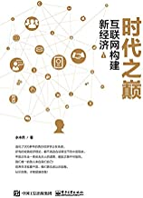 时代之巅-互联网构建新经济