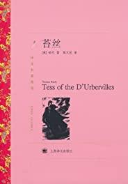 苔絲【上海譯文出品!19世紀末最黑暗的英國小說,鉆入女性靈魂的痛苦,需要勇氣才敢直面的書!】 (譯文名著精選)
