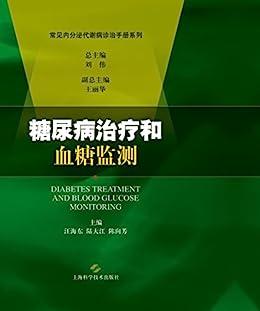 """""""糖尿病治疗和血糖监测"""",作者:[汪海东, 陆大江, 陈向芳]"""
