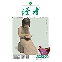 读者 半月刊 2020年20期