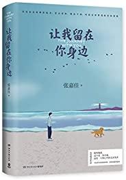 """讓我留在你身邊(張嘉佳連續暢銷5年作品新版,修訂一整年,增補10個故事。""""這不是一本書,這是一只狗心中的完美生活。"""")"""