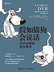 假如猫狗会说话:关于动物的哲学思考【当你在观察动物的时候,动物也在观察你,哲学博士带你走进动物的内心世界!】