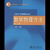 """数学物理方法(第2版) (普通高等教育""""十五""""国家级规划教材,北京大学物理学丛书)"""
