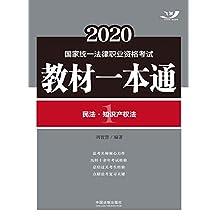2020国家统一法律职业资格考试教材一本通1:民法·知识产权法