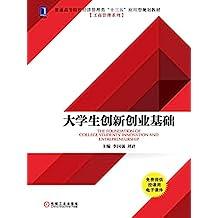 """大学生创新创业基础 (普通高等院校经济管理类""""十三五""""应用型规划教材·工商管理系列)"""