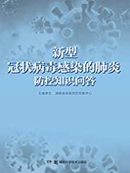 新型冠状病毒感染的肺炎防控知识问答(从宅家到返工复学,新冠肺炎全场景疫情防控指南)