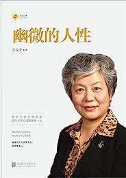 幽微的人性(犯罪心理及青少年心理問題專家,中國人民公安大學教授李玫瑾,剖析犯罪心理成因研究預防青少年犯罪對策。)