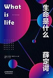 生命是什么(诺贝尔物理学奖得主薛定谔写给每个人的生物科普。启发三名科学家获诺贝尔奖!)(果麦经典)