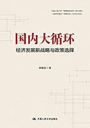 国内大循环:经济发展新战略与政策选择【挑战主流经济学观点,提出中国自主发展的战略构想及国内经济大循环的成套政策建议。著名经济学家陈平、余永定、程恩富联袂推荐!】