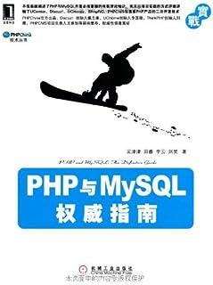 PHP与MySQL权威指南 (PHPChina技术丛书)