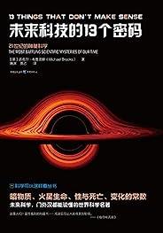 未来科技的13个密码【英国量子物理学博士,理论物理学家迈克尔·布鲁克斯全新力作,探索宇宙13谜!探索搞不懂21世纪的未来科学!】