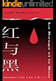 红与黑【朱正廷《榜样阅读》力荐,改变教育学家尹建莉一生的头号名著!】