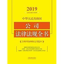 中华人民共和国公司法律法规全书(含典型案例及文书范本)(2019年版)