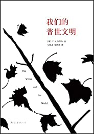 V.S.奈保爾:我們的普世文明(1960年至1990年間,V.S.奈保爾對世界的全部印象。)