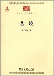 艺境 (中华现代学术名著丛书)