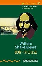 威廉·莎士比亚(2级) (书虫·牛津英汉双语读物) (English Edition)