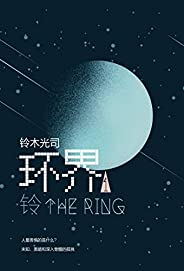 鈴木光司:環界1.鈴(島國《三體》,被徹底誤讀30年的懸疑+科幻神作!《午夜兇鈴》只是故事的開始,你有膽子挑戰原著嗎?)