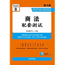高校法学专业核心课程配套测试:商法(第九版)