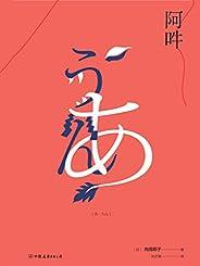 阿吽(向田邦子仅有的长篇小说,大陆首次出版!)