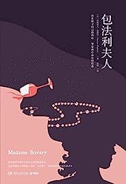 包法利夫人(2020)(畢飛宇、蘇童推薦,福樓拜經典代表作,一部關于人性弱點的百科全書。)